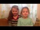 Алиса и Арина Кожикины поздравляют Варю Кистяеву с Днём рождения club43195289