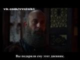 ВВ.111. Сулейман и Хуриджихан (русские субтитры)