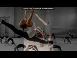 «Со стены ...жизнь гимнасток...» под музыку Dj Denis Rublev; Dj Anton - оо оооу. Picrolla