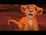 «король лев» под музыку DmitryT - Вместе мы, мы одно целое(Из м/ф Король лев
