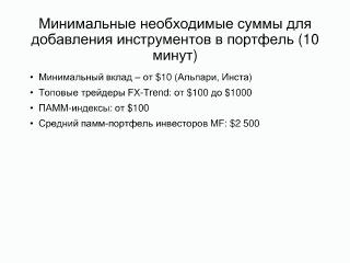 Высокорисковые инструменты онлайн инвестирования Несходовский Моргун