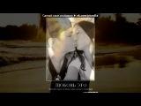 Поиск ВС - Первый Социальный Поисковик под музыку G-Nise - Я погибаю без тебя (httpvk.comg_nise) С 8 марта 2013 медляк, макс корж, kreed, Shot, Шот, Bahh Bah Tee, Бах Бахх ти, Викк, D.L.S., Гуф, Баста, домино, dom!no, domino, лирика, про любовь, депрессия, грустная песня, хит, Макс Корж. Picrolla