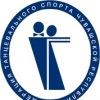 Федерация танцевального спорта Чувашской республики