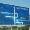 Урюпинск в контакте