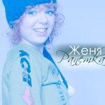 Аватары для форумов с Женькой X_b0dfc0f5