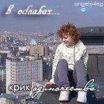 Аватары для форумов с Женькой X_c8aeb88d