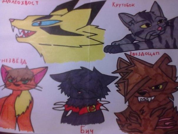 8 фев 2015. Урок #2 как рисовать котов воителей (огнезвёзд) duration: 6:46. Звездоцап и серебрянка 29,980 views · 6:46 · кот, который гулял сам.