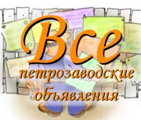 Дать объявление петрозав одск 136 разместить бесплатно объявление