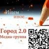 "Медиа-группа ""Город 2.0"""