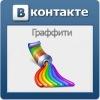 Граффити | ВКонтакте