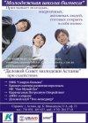 Бизнес школа №1  г.Астана
