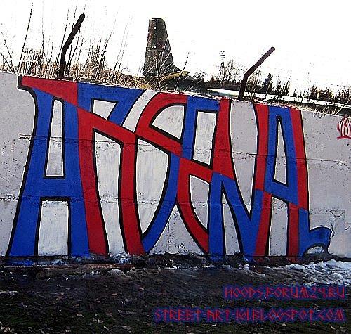 Ultras Grafitti X_1740f42d