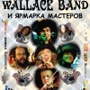 Wallace band и Фолк-ярмарка