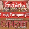Концерт в Шерифе - 1 год Гитарину!!!