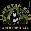 """LASERTAG-клуб """"Сектор 0.74"""" г.Чернигов. Лазертаг"""