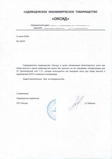 заявление о восстановлении учредительных документов образец
