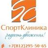 СпортКлиника. Артроскопия. Реабилитация.