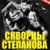 22 апреля ► СКВОРЦЫ СТЕПАНОВА в Омске! ◄ БРУКLИН