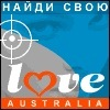Love.Australia.ru - замуж за австралийца