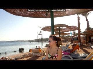 «Egypt 2013» под музыку Жанна Фриске - А На Море Белый Песок (D-fm - Спокойной Ночи Голыши edit)  . Picrolla