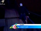 Таня Охулкова и Саша Задойнов