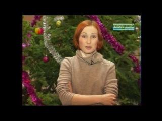 Поздравление с Новым годом от Дарьи Зыряновой