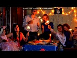 «друзья» под музыку Алиса Тарабарова - Улыбнись. Picrolla