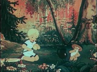 Дудочка и кувшинчик . 1950.  ♥ Добрые советские мультфильмы ♥ http://vk.com/club54443855