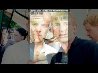 «Каменск-Уральский» под музыку Реальные пацаны - Песня про Коляна (слушать всем!). Picrolla
