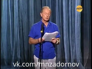 Михаил Задорнов Зарплата врачей Концерт Россия Родина хрена 2011