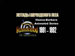 Заставка к альбому «Young Robin Hood» [Hanna-Barbera Animated Series] 1991