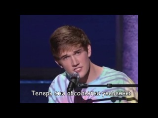Bo Burnham(rus sub) - My whole family thinks I'm gay