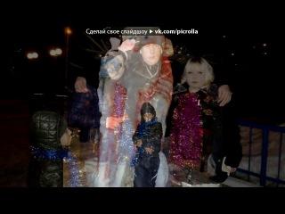 С моей стены под музыку Тамерлан и Алена Омаргалиева Новогодняя Загадай свои желания И збудутся мечты заветные С Новый Годом поздравления В этот праздник вся твоя семья с тобой С нами эту песню пой Пускай всем повезет Плохое все уйдет Только в этом Новый Год Дари тепло свои Люби и будь любимой Я Люблю Теб Picrolla