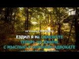 Потап и Настя Каменских - У нас на РаЁне