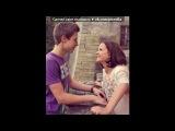 «.. ♥» под музыку Алина Астровская - Любовь не делится на два. Picrolla