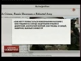 Американские генералы о Российской армии. ТВЦ 7 Апреля 2014