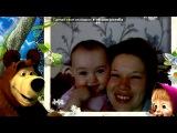 Вебка под музыку Милен Формен - 03-Appelle Mon Num