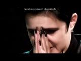 «Со стены ☻☻☻☺Елена Голунова☺☻☻☻» под музыку ★Тимати и Банда - Плачут небе