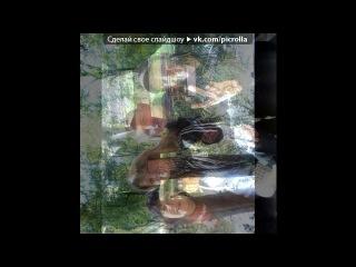 «АТБ на шашлыках)» под музыку Русский_Шансон - За друзей. Picrolla