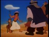 Аладдин(1994-1995)25 серия - Dune Quixote / Дон Кихот