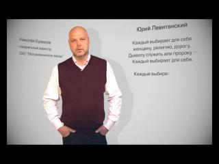 Николай Бухвалов, проект