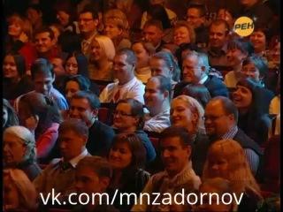Михаил Задорнов Футбол бейсбол и балда Концерт Россия Родина хрена 2011