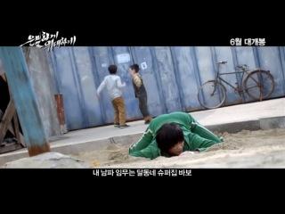 Movie 은밀하게 위대하게 (Secretly and Greatly, 2013) 예고편 (Trailer).mp4