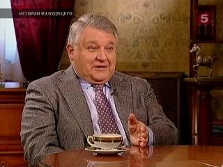 Истории Из Будущего - Взгляд на историю (А. Чубарьян)