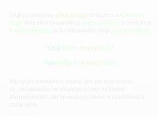 Русский язык. 6 класс. Урок 22. Имена существительные общего рода.