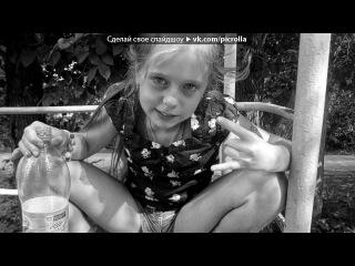 «Братюни и Я» под музыку Кейт Клеп - Moves Like Jagger / Гимн хипстеров. Picrolla