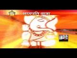 Ganesh Chaturthi Special - Ganapati Yatra (19-09-2012)