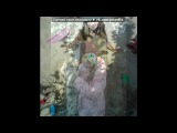 «Я!» под музыку Лучшие друзья НаВеКи!!!!!!!!!!!!!!!! - Эта песня про настоящих друзей, она про Катюшу Павленко, Карину Ропот, Катюшку Кара, Ленка Кочергина и моего настоящего друга- Диму))) люблю вас! люблю вас!!. Picrolla