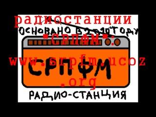 Заставка СРПТВ - сайт радиостанции СРПФМ 17-дек-2013.