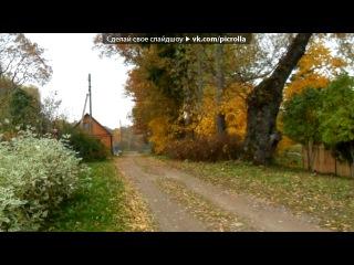 «Деревенька моя - ЮРЬЕВО!» под музыку Инна Шагнаева - Моя деревенька. Picrolla